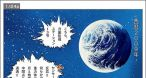 Image Out of Galaxy Ginga no Koshika