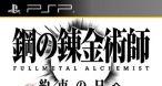 Image Fullmetal Alchemist : Yakusoku no Hi he