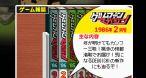 Image Game Center CX : Arino no Chôsenjô 2