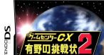 Image Game Center CX : Arino no Chôsenjô 2