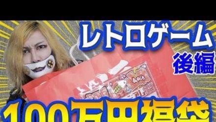 vidéo : Japon : Unboxing du fukubukuro à 1 million de yens (2)