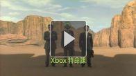 vidéo : Xbox Mission Department 2