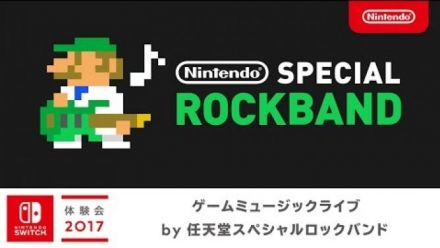vidéo : Nintendo : Concert Rock Band (1)