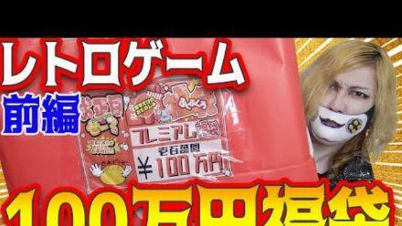 vidéo : Japon : Unboxing du fukubukuro à 1 million de yens (1)