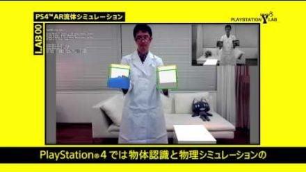vid�o : PS4 AR Fluid Simulation