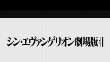 vidéo : Evangelion 3.0+1.0 : Nouvelle date de sortie