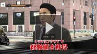 vidéo : Yakuza 5 : devenir taxi