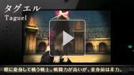 Vid�o : Fire Emblem Awakening - Class Trailer