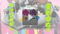 Vid�o : Katamari Damacy no Vita - Trailer TGS 2011