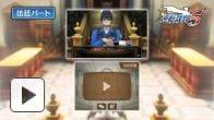 Ace Attorney 5 montre sa 3D en vidéo