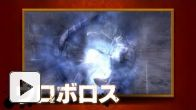 Vid�o : Soul Sacrifice - DLC - Ouroboros