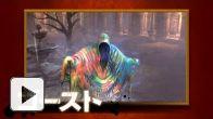 Vid�o : Soul Sacrifice - DLC - Ghost