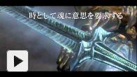 vidéo : Dragon's Dogma Dark Arisen : Japanese Trailer
