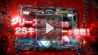 Vid�o : Guilty Gear XX Accent Core Plus HD - Trailer