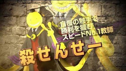 vidéo : Korosensei