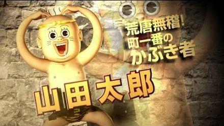 J-Stars Victory VS : Taro Yamada