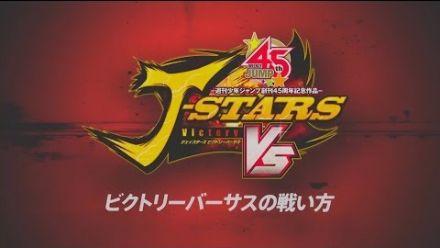 vidéo : J-Stars Gameplay