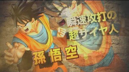 vidéo : J-Stars Goku