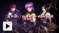 Vid�o : Ninja Gaiden 3 Razor's Edge - Trailer Jap
