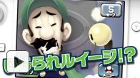 Vid�o : Mario & Luigi Dream Team Bros. : Pub Japonaise 01
