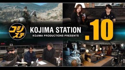 Kojima Station : MGSV Phantom Pain