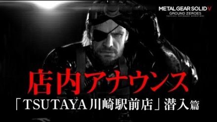 Metal Gear Solid V : Ground Zeroes - Caméra Cachée