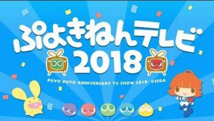 Vidéo : Puyo Puyo Tetris : Vidéo anniversaire japonaise