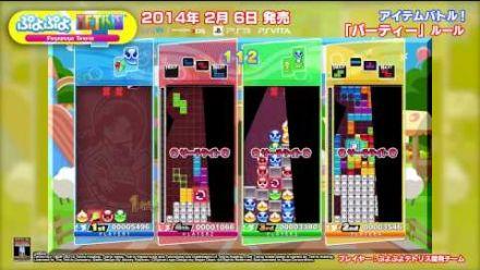 vidéo : Puyo Puyo Tetris : Party