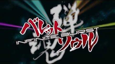 Vid�o : Bullet Soul : Infinite Burst clip