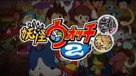 Vid�o : Yo-Kai Watch 2 : bande-annonce