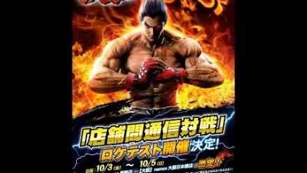 vidéo : Tekken 7 Location Test