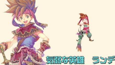 Vid�o : Les personnages de Secret of Mana en 3D