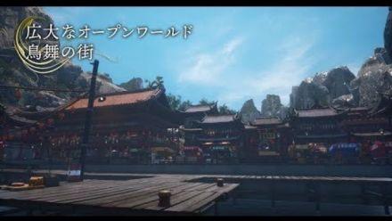 Shenmue III : Les environnements du jeu