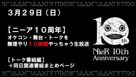 Vid�o : NicoNico Live NieR 29 mars 2020