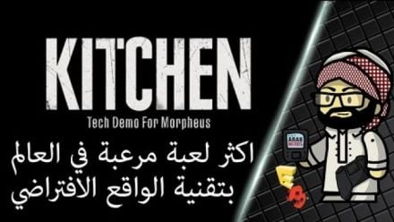 Vid�o : Kitchen (Project Morpheus) live reaction