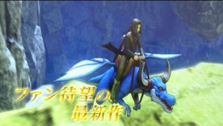 Vid�o : Dragon Quest XI - Document NHK