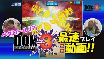 Vid�o : Dragon Quest Monsters Joker 3 - Séquence de gameplay