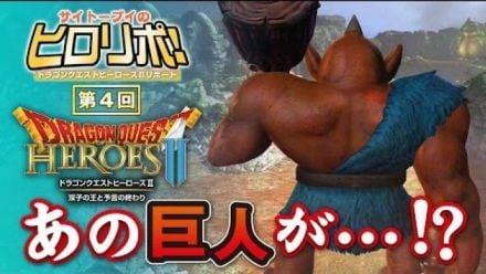 Vid�o : Dragon Quest Heroes II : Gameplay V-Jump
