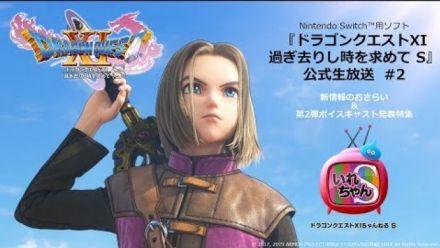 Dragon Quest XI S : Live japonais