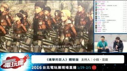 L'attaque des Titans - Taipei Game Show