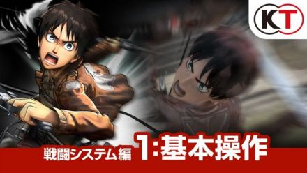 Attack on Titan : Vidéo de gameplay Noel 2015 #1