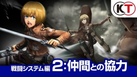 Attack on Titan : Vidéo de gameplay Noel 2015 #2