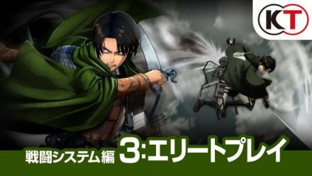 Attack on Titan : Vidéo de gameplay Noel 2015 #3