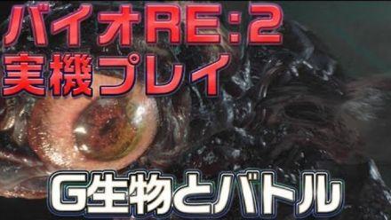 vidéo : Resivent Evil 2 : Claire Redfield à la Gamescom (Dengeki)