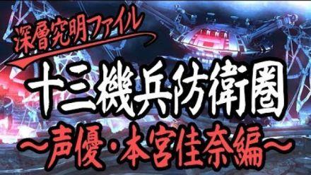 13 Sentinels : Stream de Kana Motomiya