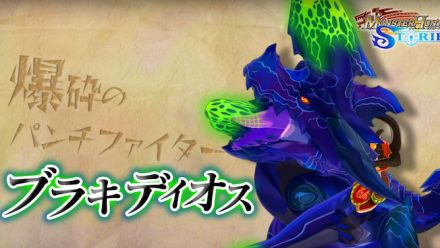 vid�o : Monster Hunter Stories : Brachydios