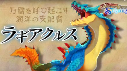 vid�o : Monster Hunter Stories : Lagiacrus