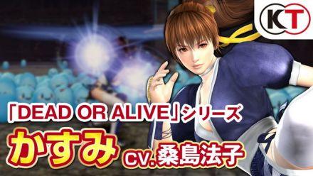 vidéo : Musou Stars : Vidéo de présentation de Kasumi (Dead or Alive)