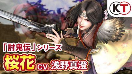 vidéo : Musou Stars : Vidéo de présentation d'Ouka (Toukiden)