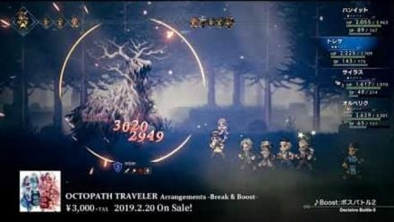 Vid�o : Octopath Traveler Arrangements : Decisive Battle II